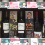スーパーなのに生鮮食品よりワインの品ぞろえの方が多いんじゃない?!の光景
