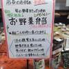 スーパーのお弁当に付けられたコトPOPはお手本のようなPOPだった!