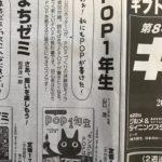 今日の日経MJの広告欄、気がついた人いますか~?