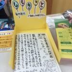 メルマガにも負けない手書きのかわら版!!