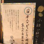 関東地方梅雨明けにつき、スタバで加賀 棒ほうじ茶フラペチーノ飲んじゃいました!!