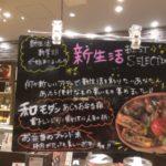 こだわりの逸品を置く店はPOPのスタッフ大活躍!!