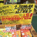 石川県の方~冷蔵庫に絶対あるって本当ですか~?!なPOP
