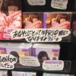 CDの売上げがイマイチと聞くけれど、売場に出かけてみると 手書きPOPがかなり付いて賑やかに展開中!