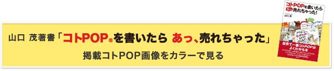 山口 茂著書「コトPOP®を書いたら あっ、売れちゃった」 掲載コトPOP画像をカラーで見る