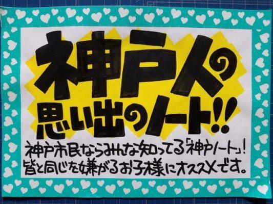 神戸人の思い出のノート