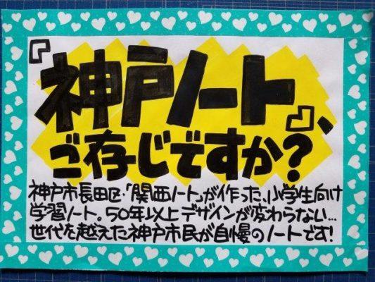 「神戸ノート」ご存知ですか?