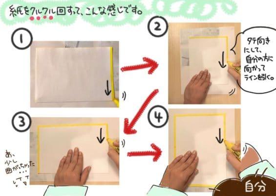 POPパターンを紙を回しながら書く写真
