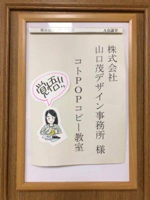 株式会社山口茂デザイン事務所 コトPOPコピー教室