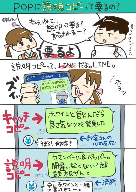 説明コピーの4コマ漫画