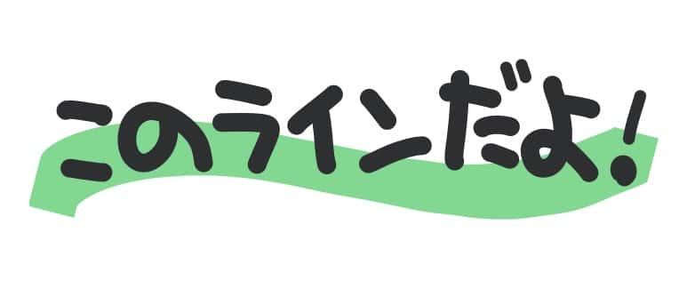 緑い色のラインのPOPパターンのイラスト