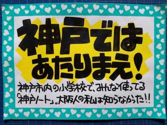 神戸ではあたりまえ!