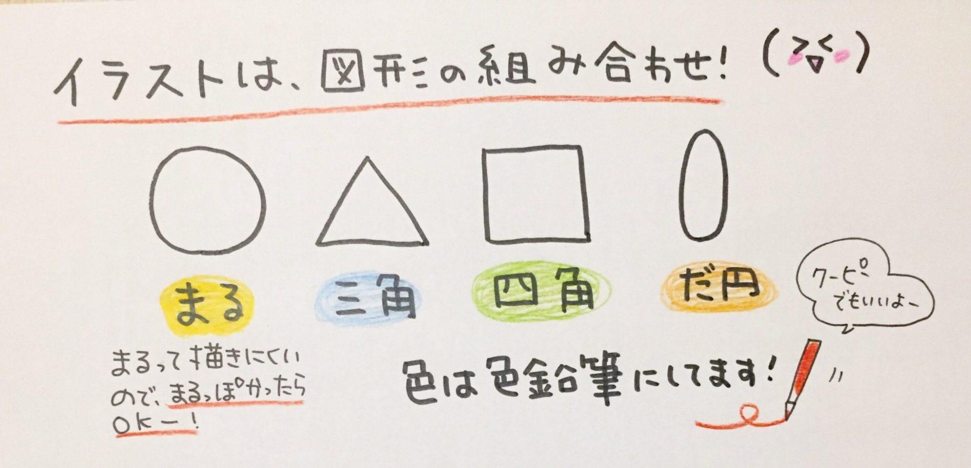 即まね 秋っぽいpopの作り方編 秋のイラストの簡単な描き方 コトpopで売上げアップ ポップデザイン 書き方を学ぶpopの学校