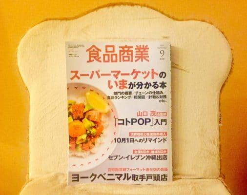 食品商業9月号