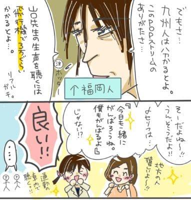 山口茂のPOPストリームの漫画
