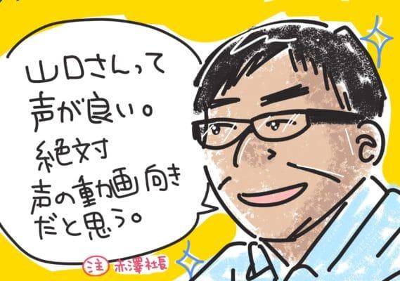 赤澤社長のイラスト