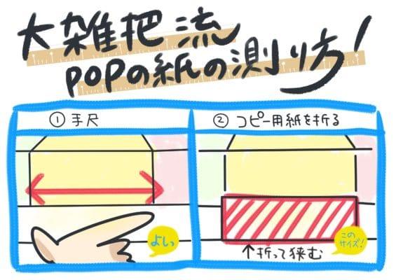 POPの測り方