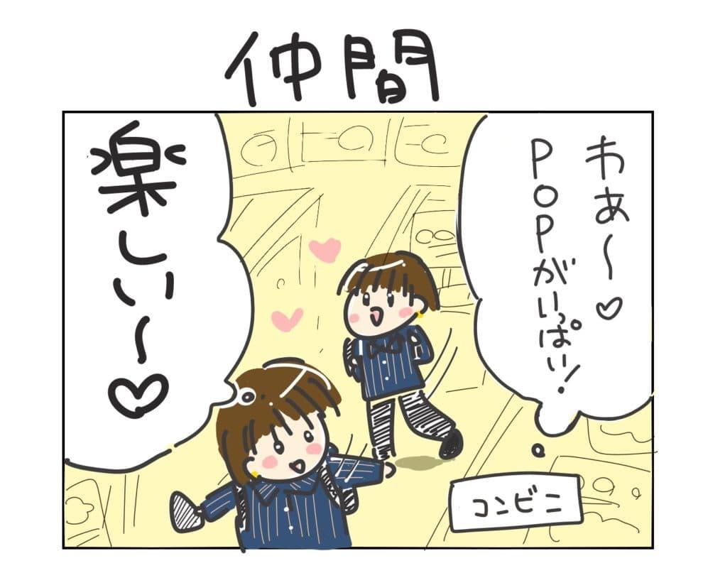 手書きPOP4コマ漫画