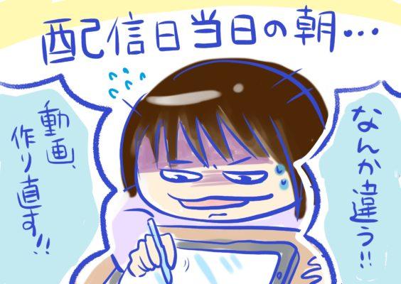 LINE@配信日