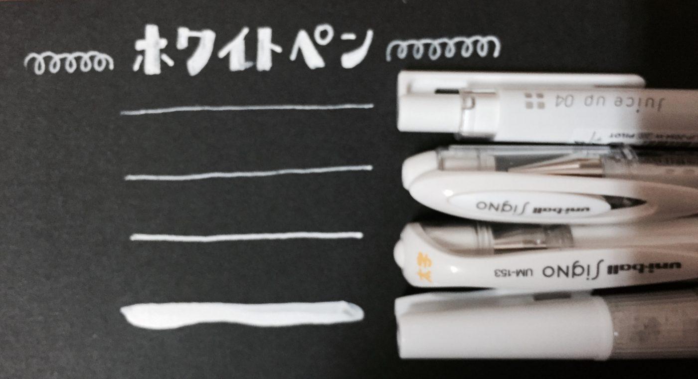 ホワイトペン