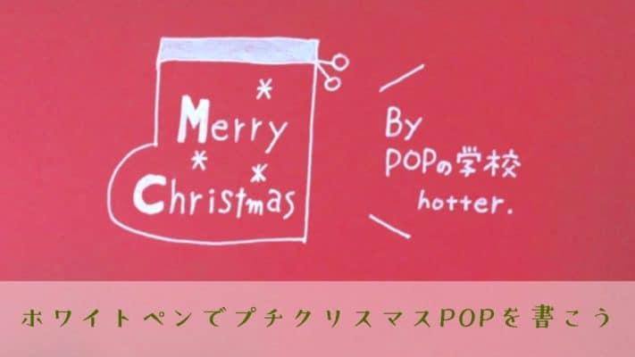 ホワイトペンで書くクリスマスPOP