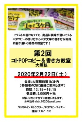 第2回コトPOPコピー&書き方教室・大阪校