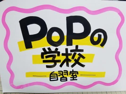 POPの学校ー自習室ー