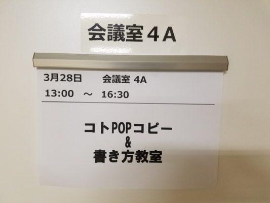 コトPOPコピー&書き方教室・博多校