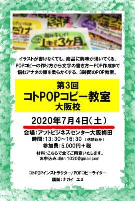 第3回コトPOPコピー教室・大阪校