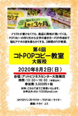 第4回コトPOPコピー教室・大阪校