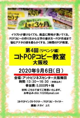 第4回コトPOPコピー教室(リベンジ編)・大阪校