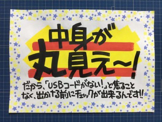 中身が丸見え〜!